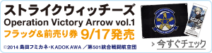 �u�X�g���C�N�E�B�b�`�[�Y Operation Victory Arrow Vol.1 �T���E�g�����̗��v�O���茔�t���I