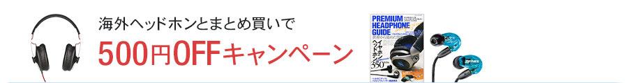 headphone_kaigai_foil._V347170473_.jpg