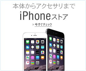 iPhone�X�g�A