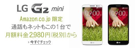 日本通信格安スマホ LG mini