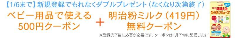 【1/6まで】Amazonファミリー新規登録でもれなくダブルプレゼント!ベビー用品で使える500円クーポンと明治粉ミルク無料クーポン(なくなり次第終了)