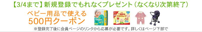 【3/4まで】Amazonファミリー新規登録と応募でベビー用品に使える500円クーポンプレゼント(なくなり次第終了)