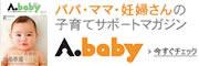 子育てサポートマガジン A.Baby