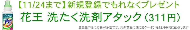 【11/24まで】新規登録でもれなくプレゼント 花王 洗たく洗剤アタック(311円)