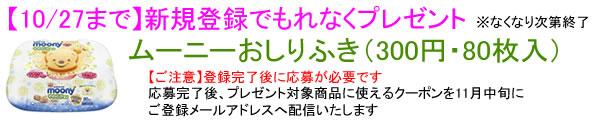 【10/27まで】Amazonファミリー新規登録でもれなくムーニーおしりふきプレゼント
