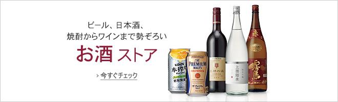 alcoholstore