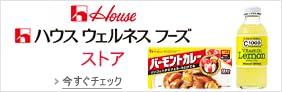 ハウス食品&ハウスウェルネスフーズ ストア