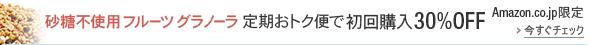 【Amazon.co.jp限定】砂糖不使用フルーツグラノーラ 定期おトク便初回30%OFFキャンペーン