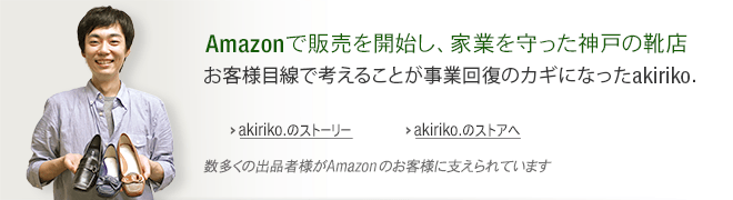 Amazon�Ŕ̔����J�n���A�ƋƂ�������_�˂̌C�X�@akiriko.����̃X�g�[���[
