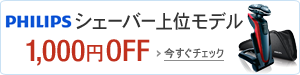 �y1,000�~OFF�z�t�B���b�v�X 3D/2D�V�F�[�o�[2013�N���f������������