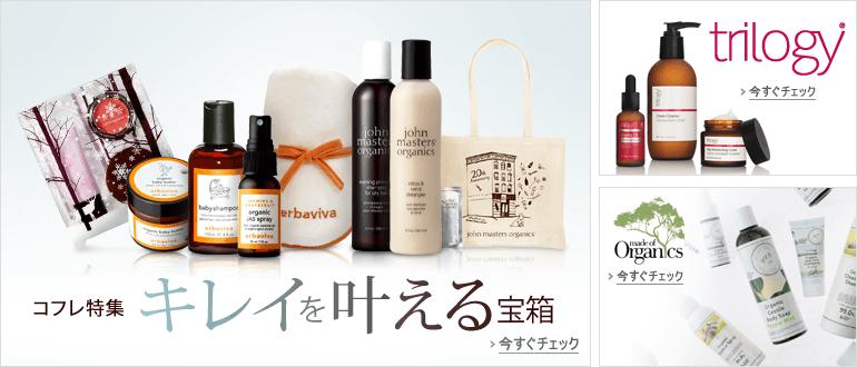 コフレ特集・trilogy・made of organics