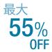 【最大55%OFF】ミュージック 冬のセール