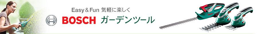 """""""Easy & Fun 気軽に楽しく""""ボッシュ ガーデンツール"""