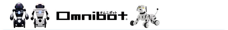 Omnibot特集