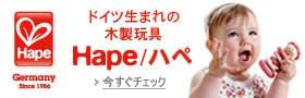 Hape/ハペ