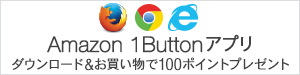 Amazon 1 Button �A�v��100�|�C���g�L�����y�[��