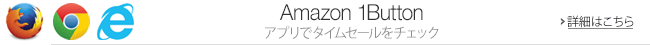 Amazon 1Button �u���E�U��ł��'ł�Amazon���`�F�b�N