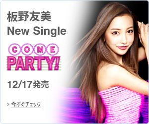 COME PARTY! / 板野友美