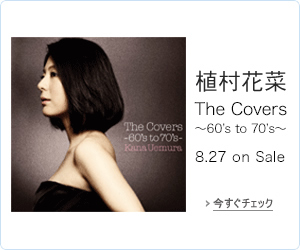 植村花菜 / The Covers~60's to 70's~