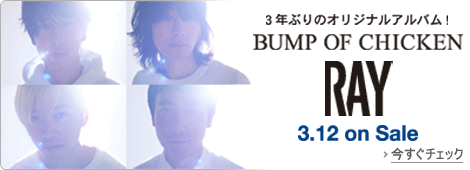 BUMP OF CHICKEN / RAY
