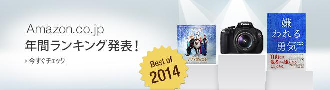 Amazon.co.jp 2014�N �N�ԃ����L���O