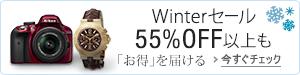 Winter�Z�[��55%OFF�ȏ��
