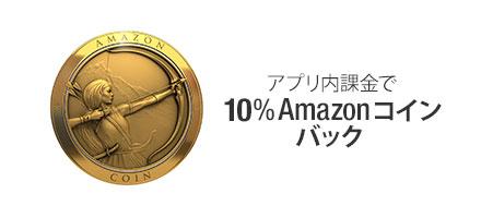 Amazonコイン10%バック