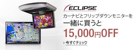 イクリプスのカーナビとフリップダウンモニターをあわせて買うと15,000円OFF