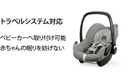 トラベルシステム対応。ベビーカーへの取り付けが可能。赤ちゃんの眠りを妨げない。