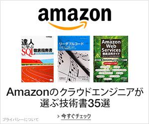 Amazonのクラウドエンジニアが選ぶ技術書35選