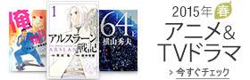 2015年春アニメ&TVドラマ