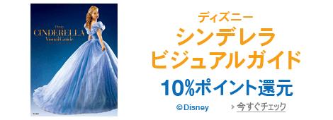 『ディズニー シンデレラ ビジュアルガイド』