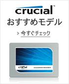 Crucial SSDおすすめモデル