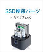 SSD換装パーツ