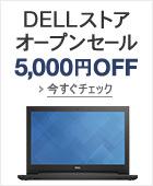 Dellストアオープン記念セール