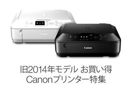 【旧2014年モデル】お買い得 Canonプリンター特集