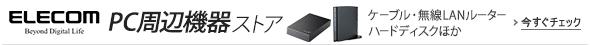 世界有数のPCパーツメーカー『ELECOM』