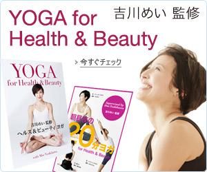Yoga Life with 吉川めい