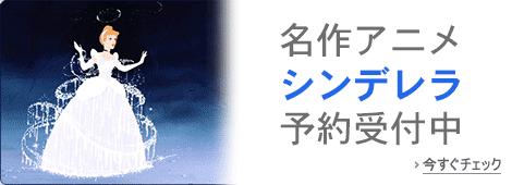 名作アニメ シンデレラ