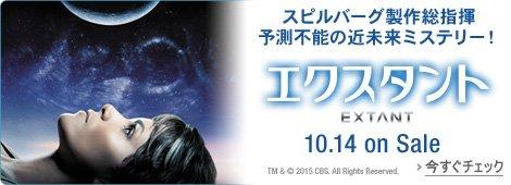 エクスタント DVD-BOX(6枚組)