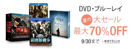 DVD・ブルーレイ バーゲン