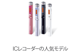 Panasonic ICレコーダーの人気モデル