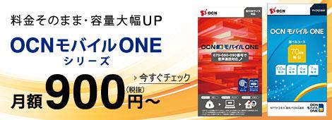 OCN_ONE_0401