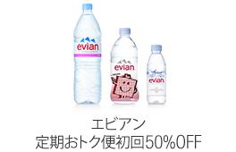 Evian(エビアン) 定期おトク便初回50%OFF