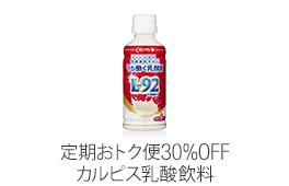 カルピス守る働く乳酸菌ほか 定期おトク便初回30%OFF