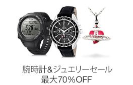 2016腕時計・ジュエリーセール amazonファッション