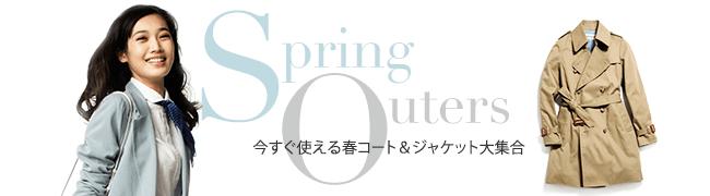 春のアウター