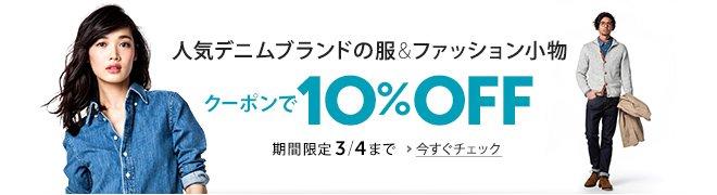 �y�N�[�|����10%OFF�z�l�C�f�j���u�����h �̕�����
