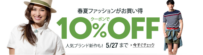 �y�N�[�|����10%OFF�z�t�ăt�@�b�V�������������� �l�C�u�����h�V����I �N�[�|���R�[�h�FHARUNATSU(5/27�܂�)