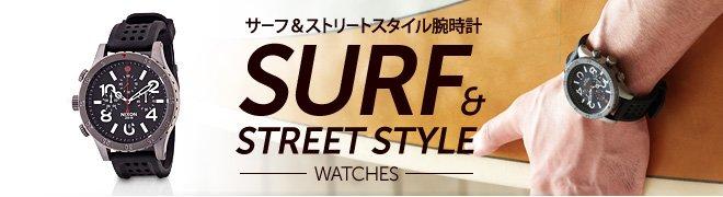 Surf & Street Watch Store �T�[�t&�X�g���[�g�r���v�X�g�A